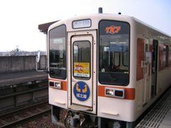 Trainmark